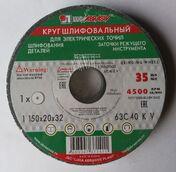 Круг шлифовальный 150x20x32 63C 40-60 K-L