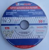 Круг шлифовальный 175x20x32 25A 40-60 K-P