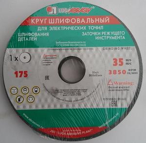 Круг шлифовальный 175x16x32 63C 120 K-L