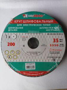Круг шлифовальный 200x32x76 63C 40-60 K-L